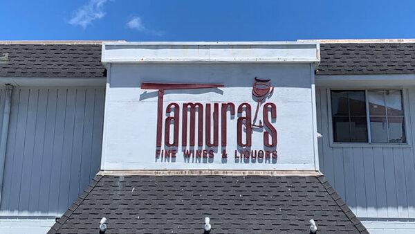タムラズマーケット【ハワイで最もポケの種類が豊富なスーパーマーケット】